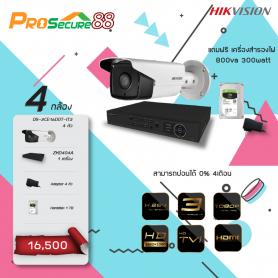 ชุดกล้องวงจรปิด Hikvision รุ่น DS-2CE16D0T-IT3 4 กล้อง