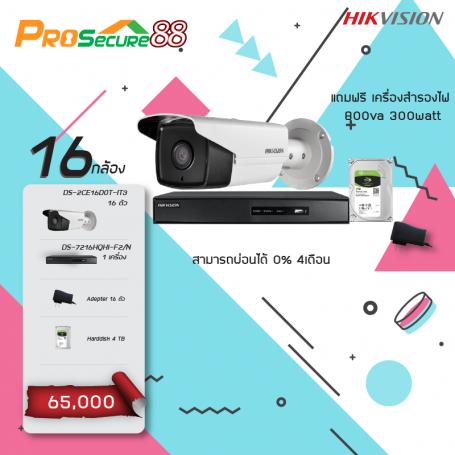 ชุดกล้องวงจรปิด Hikvision รุ่น DS-2CE16D0T-IT3 8 กล้อง