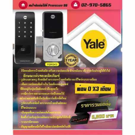 Promotion Yale Digital Door Lock พร้อมติดตั้ง