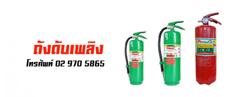 ถังดับเพลิง อุปกรณ์สำหรับดับเพลิงไหม้แบบเคลื่อนที่รับประกันสินค้า 1ปี Prosecure88.com
