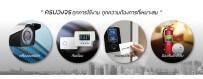 บริษัทโปรซีเคียว88 จำกัด ศูนย์รวมอุปกรณ์ความปลอดภัย