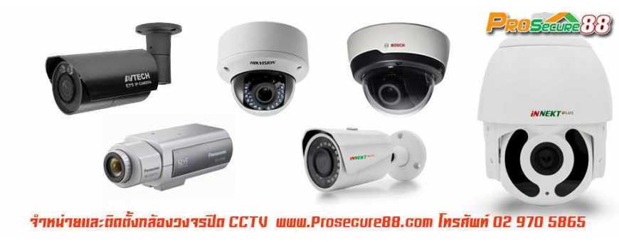 กล้องวงจรปิด ราคาถูก พร้อมติดตั้ง ดูผ่านมือถือตลอดการใช้งาน 02-970-586