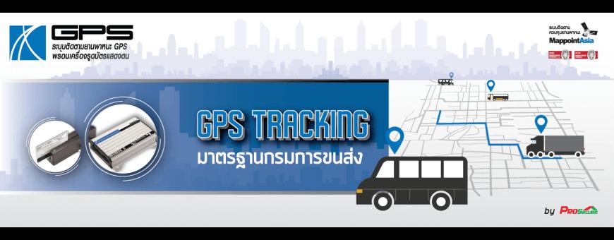 GPS Tracker ระบบติดตามยานพาหนะ